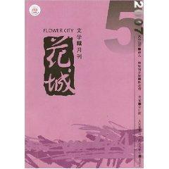 Flower City (2007 6 Total No. 169) (Paperback)(Chinese Edition): BEN SHE.YI MING