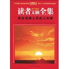 Reader s Digest Collection: people and events that shocked the mind (paperback)(Chinese Edition): ...