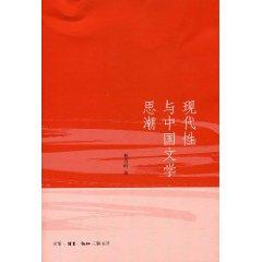 Modernity and Chinese Literature (Paperback)(Chinese Edition): YANG CHUN SHI
