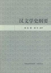 of Chinese Literary History (Paperback)(Chinese Edition): LU XUN