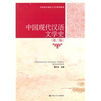 Chinese Modern Chinese Literature (2) (Paperback)(Chinese Edition): BEN SHE.YI MING
