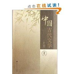 Chinese Ancient Literature (Vol.1) (Paperback)(Chinese Edition): YU FEI