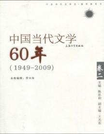 60 years of contemporary Chinese literature (1949-2009) (Volume 2) (Paperback)(Chinese Edition): ...