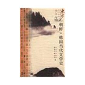 Contemporary literature History of North South Korea(Chinese: JIN BING MIN