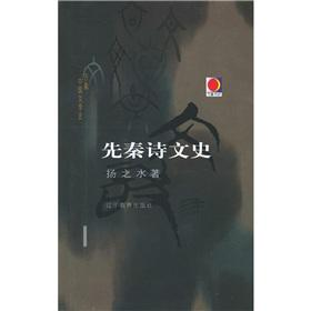 Poem History (hardcover)(Chinese Edition): YANG ZHI SHUI