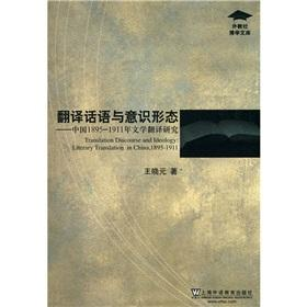 Discourse and Ideology in Translation: Literary Translation Studies in China 1895-1911 (Other)(...