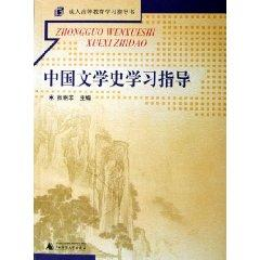 History of Chinese Literature Study Guide (Paperback)(Chinese Edition): ZHANG MING FEI