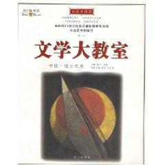 Literature Class - Room(Chinese Edition): BEN SHE.YI MING