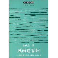wind and rain sent Chungui: New literary: XU QING QUAN