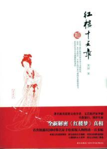Red-fifth chapter (paperback)(Chinese Edition): LI JIE