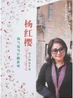 Yang Hongying Introduction to Selected Works (Paperback)(Chinese Edition): YANG HONG YING