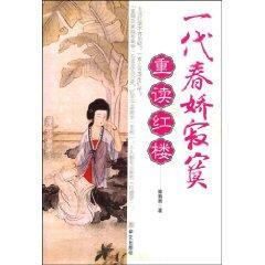 generation Chunjiao lonely: Rereading Red (Paperback)(Chinese Edition): CHEN SI YUAN