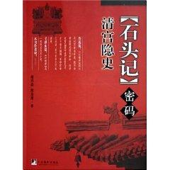 Stones Password: Qing Hidden History (Paperback)(Chinese Edition): SUI BANG SEN