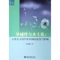exotic nature and Localization: A Feminist Poetics spreading and influence in China (Paperback)(...