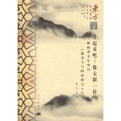 rises come! Like the sun! (Paperback)(Chinese Edition): GONG YU SHU
