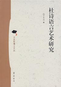 Du Language Arts Study (Paperback)(Chinese Edition): YU NIAN HU