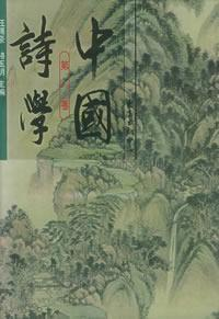 Chinese Poetry (Volume 1) (Paperback)(Chinese Edition): LUO YU MING. WANG YONG HAO