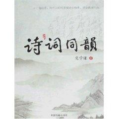 rhyming poetry (Paperback)(Chinese Edition): DANG XUE QIAN