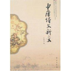 text of new changes in the Tang Dynasty (Paperback)(Chinese Edition): WU XIANG ZHOU