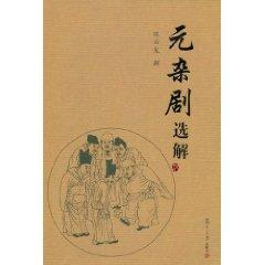 Selected solutions of the Yuan Dynasty (Paperback)(Chinese Edition): CHEN YUN FA