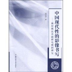 the image of Chinese modernity Writing: New TV theme of reform. (paperback)(Chinese Edition): PENG ...
