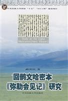 Uighur Hamilton the Maitrisimit Research (Paperback)(Chinese Edition): GENG SHI MIN