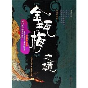 Golden Lotus Mystery (Illustration Limited Edition) (Paperback)(Chinese Edition): MA ZHENG
