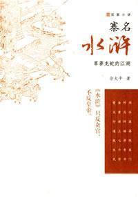 Village Name Water Margin (Paperback)(Chinese Edition): SHE DA PING