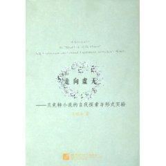 to nothingness: Beckett novel form of self-exploration and experiment (paperback)(Chinese Edition):...
