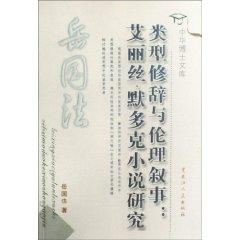 type of rhetoric and ethics of narrative: novels of Iris Murdoch (Paperback)(Chinese Edition): YUE ...