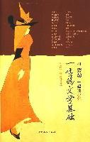lifetime with literature based reading novels and Zhang Wei (Paperback)(Chinese Edition): BEN ...