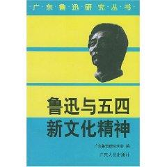 Lu Xun and the spirit of the May Fourth New Culture (Paperback)(Chinese Edition): BEN SHE.YI MING