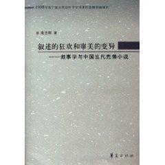 described in the carnival and aesthetic variations: Pioneer Narrative and Contemporary Chinese ...