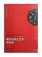 Modern Folk Art Lectures (Paperback)(Chinese Edition): DONG XIAO PING