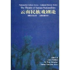 Yunnan Drama Theory (Paperback)(Chinese Edition): WANG SHENG HUA