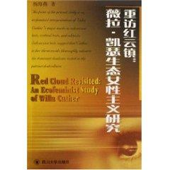 re-visit the town of Red Cloud: Ecofeminism of Willa Cather (Paperback)(Chinese Edition): YANG HAI ...