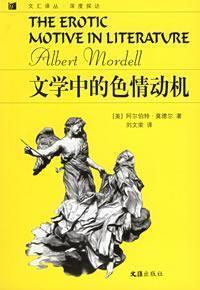 pornographic literature motivation (paperback)(Chinese Edition): A ER BO
