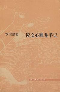 read Wenxindiaolong Notes (Paperback)(Chinese Edition): LUO ZONG QIANG