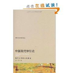 Introduction to Modern Science: The Cultural Dimensions of Modern Literature (Paperback)(Chinese ...