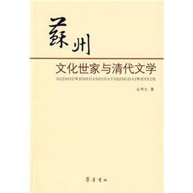 Suzhou Cultural Family and Qing Literature (Paperback)(Chinese Edition): LING YU ZHI
