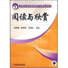 Reading and Appreciation (Paperback)(Chinese Edition): BEN SHE.YI MING