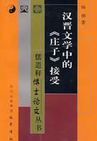 Han and literature in the Zhuangzi accept (paperback)(Chinese Edition): YANG LIU