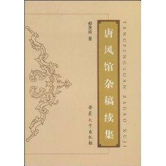 Tang and Museum complex is issued on a sequel (paperback)(Chinese Edition): YU XIAN HAO