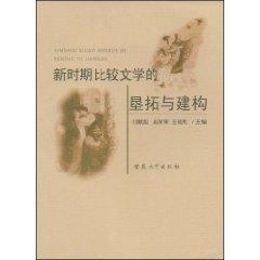 New Period Comparison Reclamation and construction of Literature (Paperback)(Chinese Edition): LIU ...