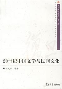 20 Century Chinese Literature and Popular Culture (Paperback)(Chinese Edition): WANG GUANG DONG