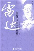 rebuild the spirit of literary aesthetic: the radar of literary criticism fine (volume) (Paperback)...