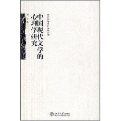 Psychological Study of Modern Chinese Literature (Paperback)(Chinese Edition): LIU YONG