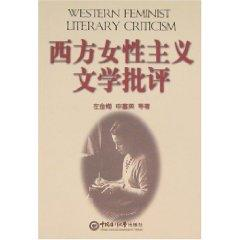 Western Feminist Literary Criticism (Paperback)(Chinese Edition): ZUO JIN MEI