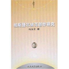 Pasternak Creation (Paperback)(Chinese Edition): FENG YU ZHI