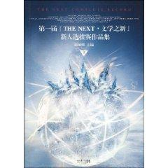 of the first THE NEXT literature in the new new trials portfolio (Vol.2) (Paperback)(Chinese ...